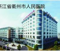 浙江省衢州市人民医院
