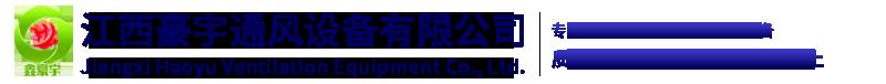 yabo22豪宇通风设备有限公司